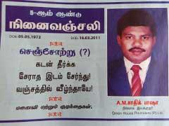 A Raja Aide Sadiq Batcha's Family Blames DMK For Death. Posters Dot Perambalur.