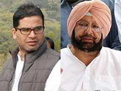 प्रशांत किशोर की पार्टी में भूमिका सीमित, अमरिंदर सिंह से मतभेद का सवाल ही नहीं : कांग्रेस