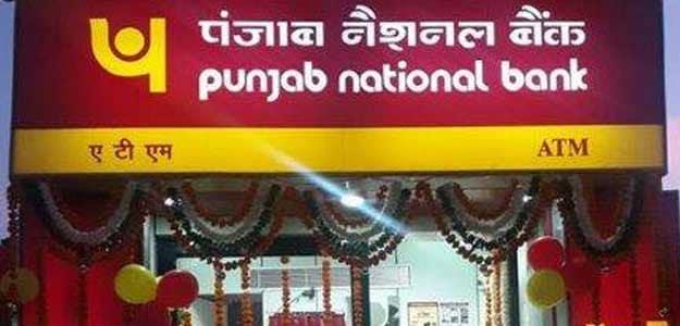 पीएनबी को देश के बैंकिंग इतिहास का सबसे बड़ा घाटा
