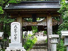 जापान के इस पवित्र पर्वत पर 1300 वर्षों से महिलाओं का प्रवेश है निषिद्ध