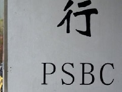 In Up To $10-Billion IPO, China's PSBC Eyes Ticket To Online Financial Services Boom