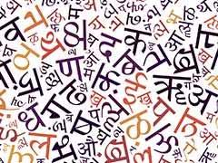 छठा इंडियन लैंग्वेजेज फेस्टिवल समन्वय शनिवार से