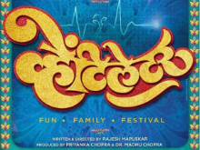 Priyanka Chopra Unveils Poster of Maiden Production Ventilator
