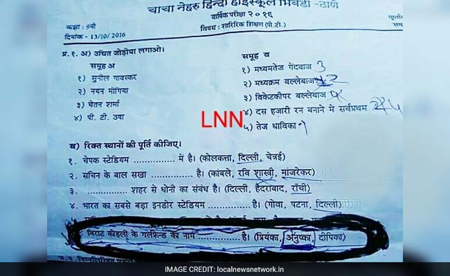 Shocking! Who is Virat Kohli's girlfriend? Bhiwandi school asks in PT exam