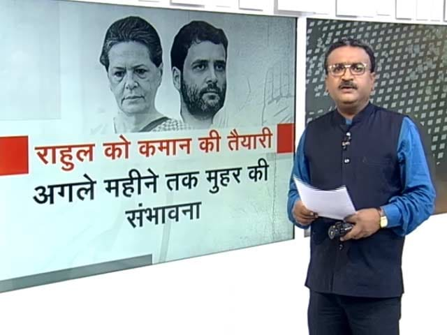Video : इंडिया 7 बजे : राहुल गांधी को कांग्रेस की कमान की तैयारी, समय को लेकर पसोपेश