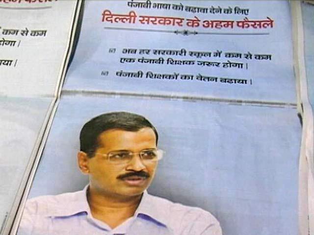 Video : दिल्ली सरकार के विज्ञापन पर विवाद