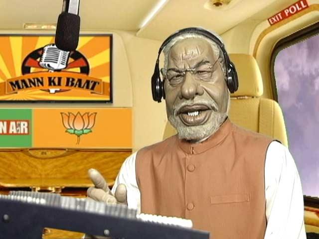Video : Mann Ki Baat: Ram Museum Special