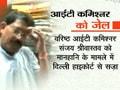 Videos : इनकम टैक्स कमिश्नर संजय श्रीवास्तव को 15 दिन जेल की सजा