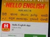 Video : जयपुर के एक दंपति ने बनाया अंग्रेजी सीखने का मोबाइल ऐप