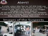 Video : पठानकोट से कार हाईजैक के बाद पुलिस ने जारी किया हाई अलर्ट