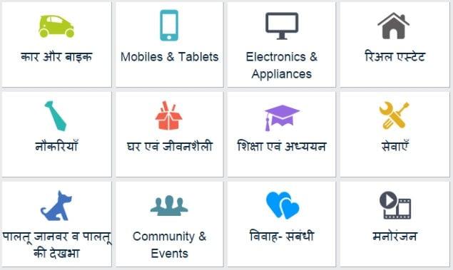 ई-कॉमर्स की दुनिया में क्षेत्रीय भाषाओं की दस्तक