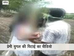 कैमरे में कैद : महाराष्ट्र में बेरहमी से की गई प्रेमी युगल की पिटाई