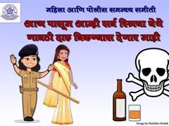 मालवणी जहरीली शराब कांड : पहले पुलिस ने की अनदेखी, अब कर रही है कार्रवाई का ढकोसला