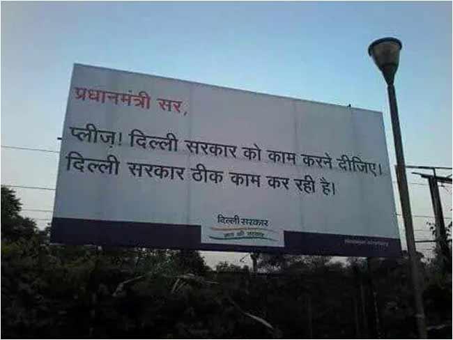 दिल्ली सरकार की विज्ञापनों पर फिजूलखर्ची की जांच करेगी समिति, हाई कोर्ट ने दिए निर्देश