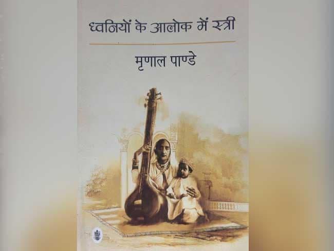 किताब मिली - 'ध्वनियों के आलोक में स्त्री', गायिकाओं का अव्यक्त संघर्ष
