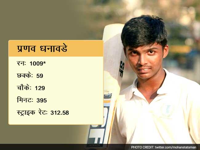 ऑटो ड्राइवर के बेटे प्रणव का वर्ल्ड रिकॉर्ड, 129 चौके और 59 छक्कों के साथ बनाए 1000 रन