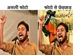 जेएनयू विवाद : कन्हैया कुमार की तस्वीरों के साथ 'छेड़छाड़' हुई है...