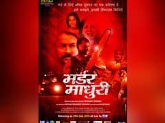 दिल्ली के निर्भया कांड पर बनी फिल्म 'मर्डर माधुरी' का महिलाओं के लिए फ्री शो