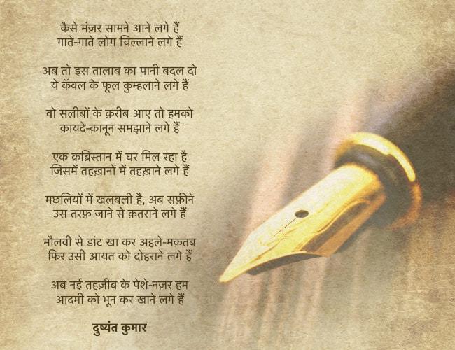 वास्तविकता के धरातल से कल्पनाओं के आसमां को छू लेते थे दुष्यंत कुमार...