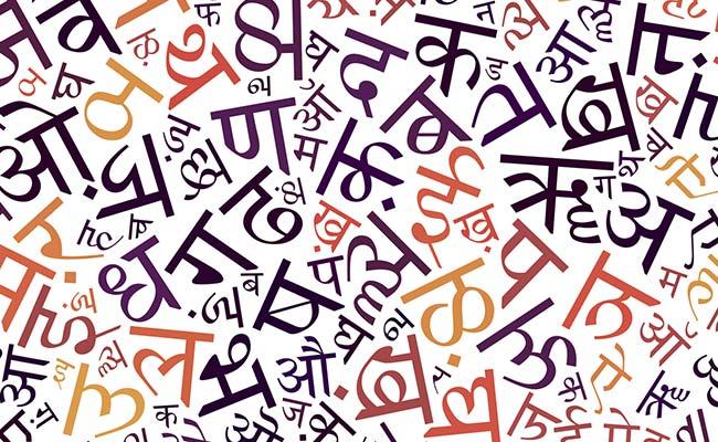 हिन्दी दिवस : खेलिए यह हिन्दी क्विज़, और जांचिए, कितनी हिन्दी जानते हैं आप...