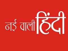 #मैंऔरमेरीहिन्दी : लोकप्रिय भाषा के रूप में हिन्दी का 'कमबैक'