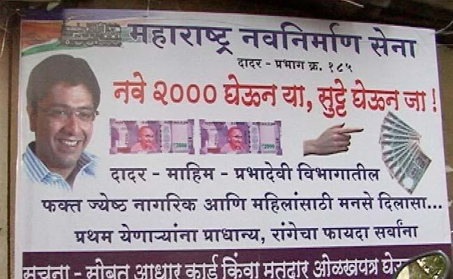 नोटबंदी : मुंबई में एमएनएस बांट रही है दो हजार रुपये के छुट्टे