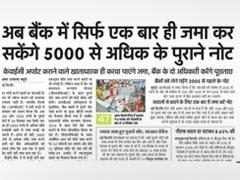 देश के चुनिंदा अखबारों में 20 दिसंबर, 2016 की सुर्खियों और प्रमुख खबरों पर एक नज़र