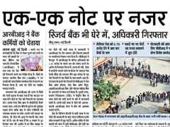 देश के अखबारों में आज 14 दिसंबर की प्रमुख खबरें