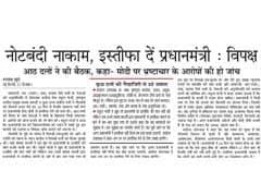 देश के चुनिंदा अखबारों में 28 दिसंबर, 2016 की सुर्खियों और प्रमुख ख़बरों पर एक नज़र