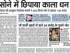 24 दिसंबर 2016 को दिल्ली के बड़े हिंदी अखबारों की ये हैं सुर्खियां
