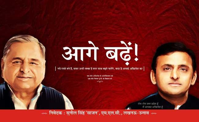 akhilesh yadav mulayam singh poster