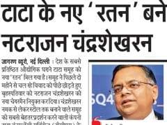 पढ़ें 13 जनवरी 2017 के दिल्ली के प्रमुख हिंदी अखबारों की सुर्खियां