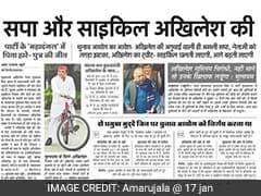 17 जनवरी 2017 : एक नजर में जान लीजिए क्या हैं आज के प्रमुख हिंदी अखबारों की सुर्खियां