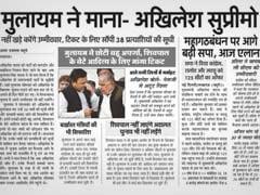 18 जनवरी 2017 : एक नजर में पढ़ें आज के प्रमुख हिंदी अखबारों की सुर्खियां
