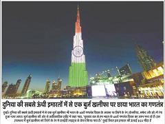 'तिरंगे से सजे अख़बार मना रहे हैं 68वां गणतंत्र दिवस'