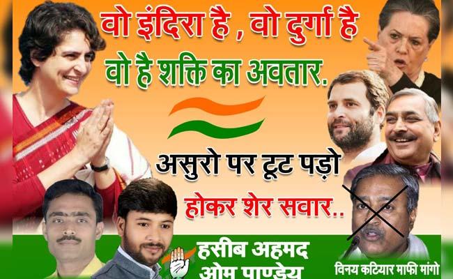 UP Elections 2017: Priyanka Gandhi Is 'Indira', 'Durga' In Congress Poster On Vinay Katiyar Row