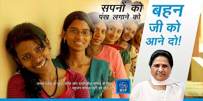 बहन जी को आने दो, क्या यही होगा BSP का नारा?