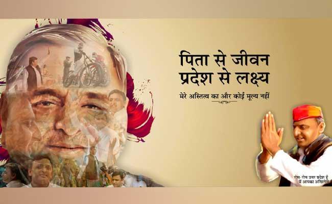 mulayam singh akhilesh yadav poster