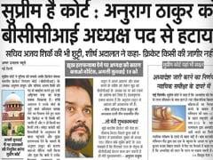 प्रमुख अखबारों के फ्रंट पेज पर 'बीसीसीआई से आउट हुए अनुराग-शिर्के' खबर ने बनाई जगह