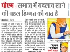 पीएम नरेंद्र मोदी और बिहार के सीएम नीतीश कुमार की नजदीकी सुर्खियों में