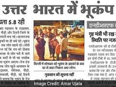अखबारों की सुर्खियां :  दिल्ली-एनसीआर समेत समूचा उत्तर भारत में महसूस किए भूकंप के झटके
