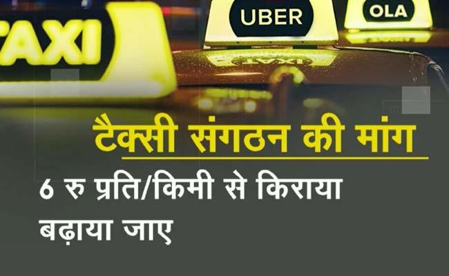 दिल्ली : ऐप बेस्ड टैक्सी चालकों की हड़ताल जारी, 21 रुपये प्रति किमी किराया करने की मांग पर अड़े