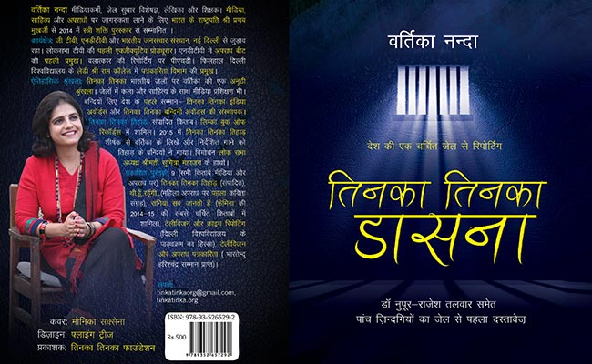 vartika nanda book cover