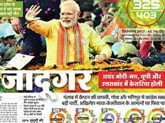 अखबारों में चुनाव परिणाम : केसरिया होली, जादूगर से लेकर घर-घर मोदी और अमिट मोदी तक...
