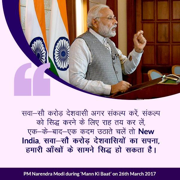 pm new india