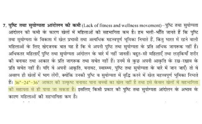 cbse class 12 textbook on health