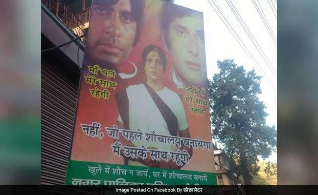 जब स्वच्छ भारत अभियान से जुड़े 'दीवार' के पोस्टर को देख प्रधानमंत्री नरेंद्र मोदी ने लिखा, 'हा हा हा...'
