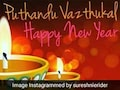 Happy Puthandu 2017: Tamil New Year Images, Quotes, Messages, Greetings, Facebook, WhatsApp Status