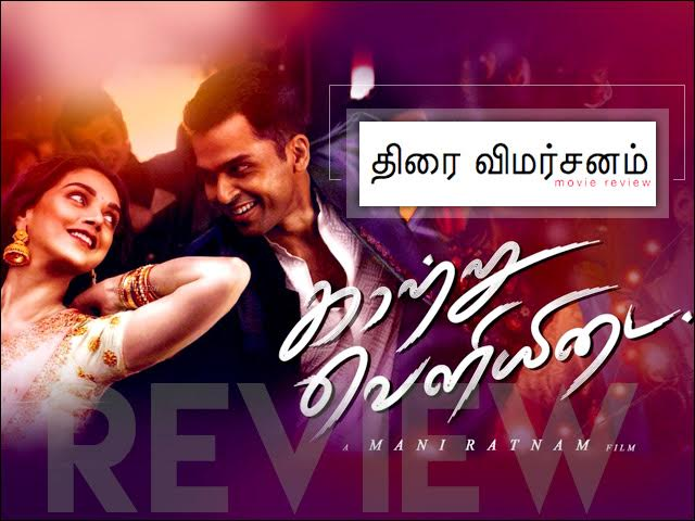மீண்டும் ஒரு எவர் கிரீன் காதல் திரைப்படம் காற்று வெளியிடை - Kaatru Veliyidai Review