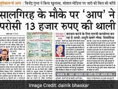 अखबारों में आज : 16 हजार रुपये में परोसी गई आम आदमी की थाली